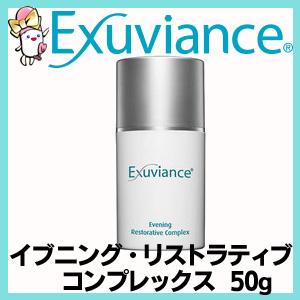 【普通・敏感肌】エクスビアンス Exuviance イブニング・リストラティブ・コンプレックス 50g ナイトクリーム,サプリマート本店