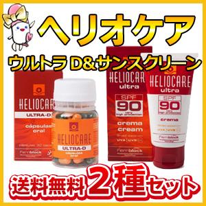 日焼け止めクリームSPF90,飲む日焼け止めヘリオケア,UV対策,紫外線対策,日焼け,シミ,そばかす,サプリマート本店