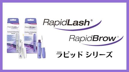 ラピッドラッシュ,RapidLash,まつげ美容液