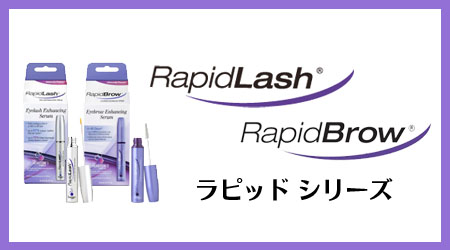 ��ԥåɥ�å���,RapidLash,�ޤĤ����Ʊ�