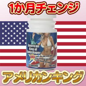ダイエット,痩身,痩せたい,アメリカのサプリ,ダイエットサプリメント,食欲コントロール,だいえっと,食事制限,初代AKB,初代アメリカンキング,サプリマート本店