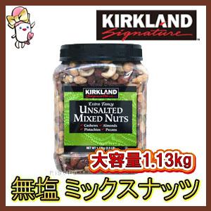 カークランド ミックスナッツ 無塩 (大容量1.13kg)/Kirkland Mixnuts