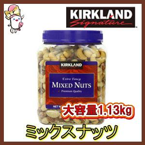 カークランド ミックスナッツ うす塩 (大容量1.13kg)/Kirkland Mixnuts