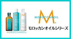 モロッカンオイルmoroccanoil,サプリマート本店