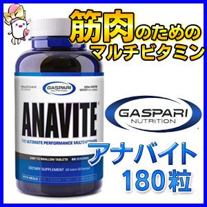 アナバイト(180粒)高品質マルチビタミン ギャスパリ ANAVITE Gaspari Nutrition,サプリマート本店
