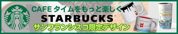 日本未入荷,アメリカ限定デザイン,スターバックス,マグカップ,タンブラー,サプリマート