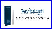 リバイタラッシュアドバンス3.5ml,Revitalash Advanced,まつげ美容液,サプリマート本店