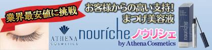 ノウリシェ,nouriche,リバイタラッシュアドバンスド