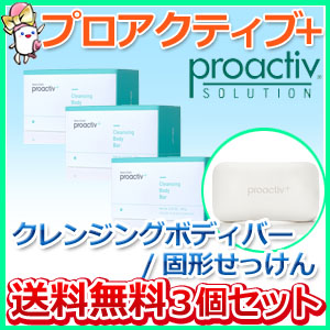 送料無料固形ソープ固形石鹸、プロアクティブクレンジングバーproactive