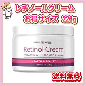 レチノールクリーム/ビタミンワールド